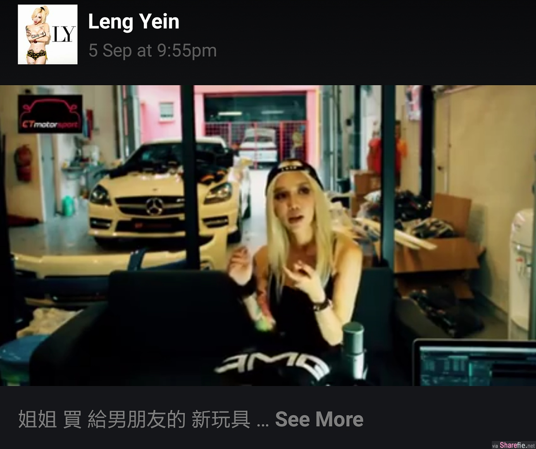 大马第一性感女DJ[林云]送礼毫不手软!送完豪礼在送车!幸福破表!看看谁是这位幸运儿!!