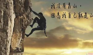 我没有靠山,因为我自己就是山! 我弱了,所有阻碍就强了;我强了,所有阻碍就弱了!