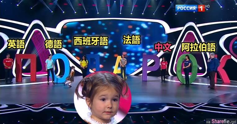 惊人!这名4岁俄罗斯女孩能说7国语言 当她与7位面试官对答中文竟然流利的吓人