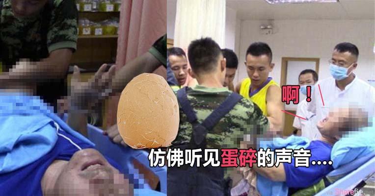 男子在家中磁疗一不小心让超强磁铁夹住蛋蛋 消防员花4小时把它夹碎 网友:蛋蛋的忧伤