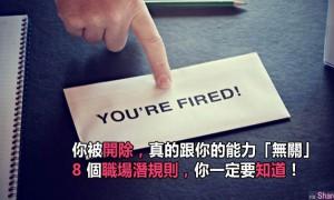 「你被开除了!」 你被开除,真的跟你的能力「无关」! 8 个职场潜规则,你一定要知道!