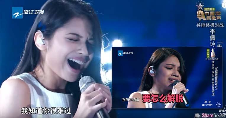 大马之光 ! 李佩玲成功获得终极门票进入中国新歌声总决赛  网友: 忘词?有一句是没唱还是消音了?