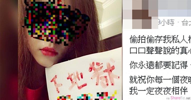 「我一定夜夜相伴」台湾女子遭闺密霸凌 全身穿着红衣,红裤,红高跟鞋,红唇,拿着血书到酒店自杀