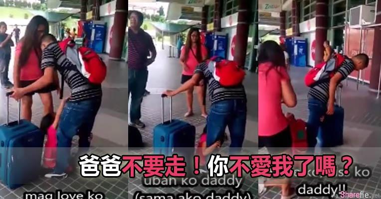 「爸爸不要走!你不爱我了吗?」爸爸出国讨生计 5岁女孩机场哭断肠 看哭无数网友