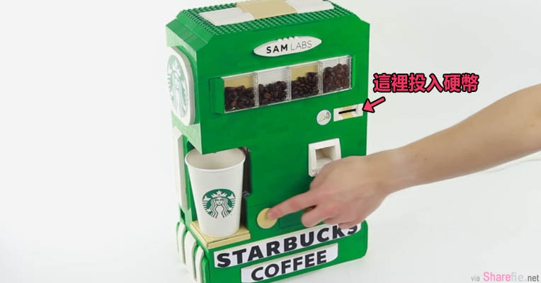 他用Lego 砌成一部咖啡机 还以为是摆设品 当他投入硬币竟然真的泡出一杯热咖啡