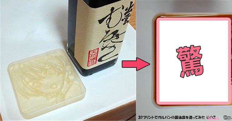 这名日本网友3D打印出「四方小碟子」以为很普通  没想到当酱油一倒进去才发现当中精密的玄机