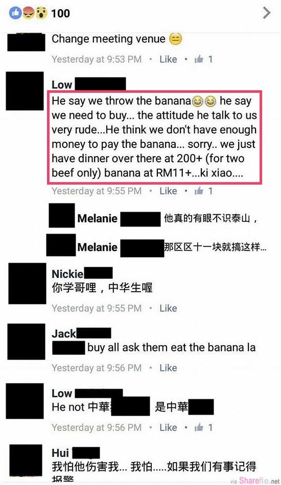 大马疯传香蕉姐VS香蕉哥  香蕉姐po出影片要网友评评理 没想到却被打脸