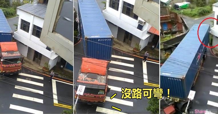 神乎其技!  货柜车卡淡水小巷 眼看前方根本没路可转弯 下一秒竟然出来了 网友:神司机!