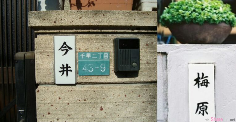为何日本人家门口都挂着主人姓氏的门牌?原来是因为…长知识了