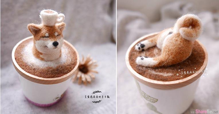 超可爱的逼真柴犬泡咖啡 拿起杯子才发现那个露出的屁屁不能咬
