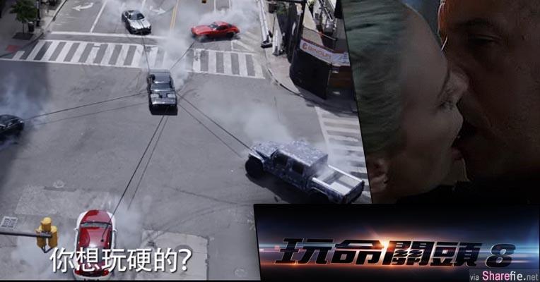 《玩命关头8》首支完整中文预告曝光,唐老大变坏人?还被神秘女子激吻