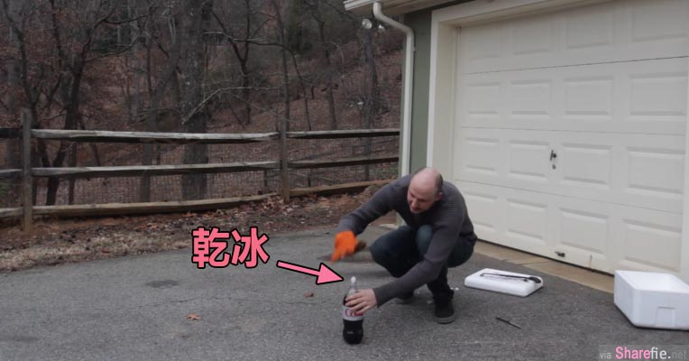 他把干冰投入可乐瓶子里 结果下一秒立刻拔腿就逃