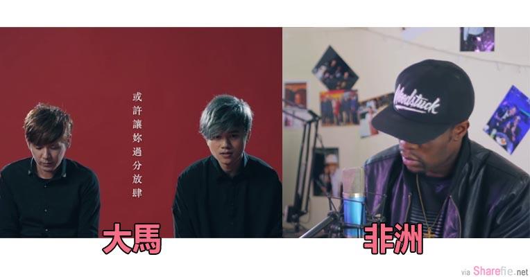 KTV点播冠军歌曲「你,好不好?」 被翻唱粤语,英法语版 网友:一样好听到爆