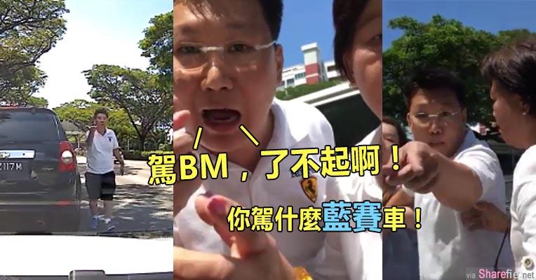 新加坡「蓝赛哥」拦截不让路给他的车子:你驾什么蓝赛车! 网友:全家人出来丢脸