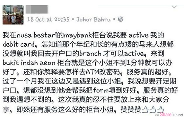 大马Maybank女神 亲切服务态度让网友忍不住发文分享 神到脸书但却发现...