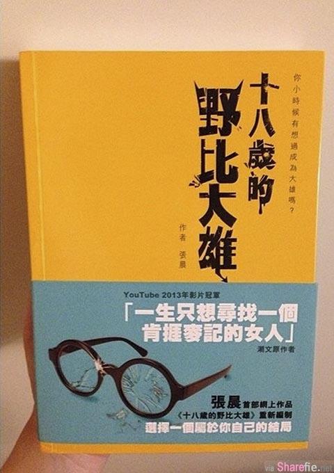 「我是技安,今天我出席了大雄的葬礼」 香港网络家推出二十年后的哆啦A梦故事 一天就吸引万人分享
