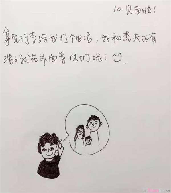 担心第一次出国的父母 她用手绘这本史上最可爱又详细的出国攻略