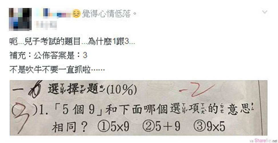 这两道「国小数学题」大人看了瞬间崩溃  网友:这考逻辑!