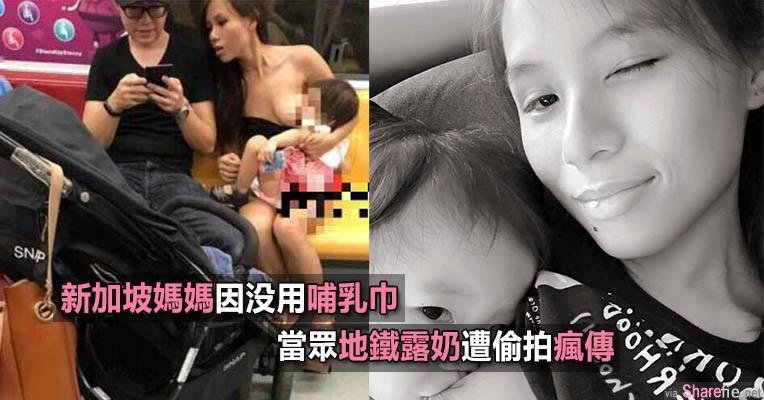 新加坡妈妈因没用哺乳巾当众地铁露奶遭乘客偷拍疯传 妈妈脸书这样回应