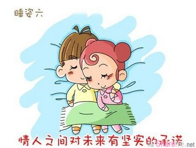 情侣间的十种经典睡姿