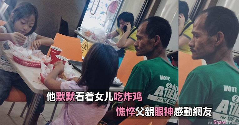 他默默看着女儿吃炸鸡 挨饿父亲满满溢出的爱感动上万网友