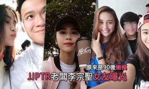 JJPTR老闆李宗圣女友曝光 原来是90后嫩模