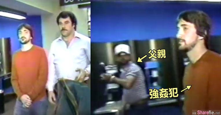 爸爸埋伏在机场准备枪杀性侵儿子的强姦犯 近距离开枪的过程全部被拍了下来