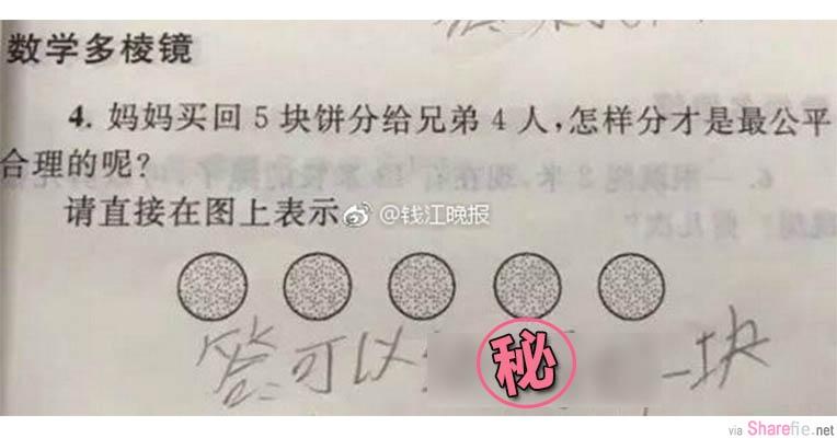 5块饼要分给4兄弟该怎么分? 这名小学生的不标准答案让网友都想要给他满分