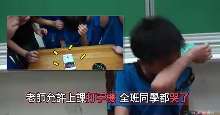 老师允许上课打手机 全班同学都哭了