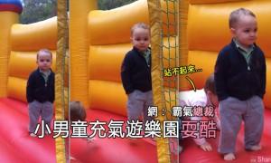 2岁小男童玩充气游乐园 完全「霸气总裁」表情萌翻3百万网友
