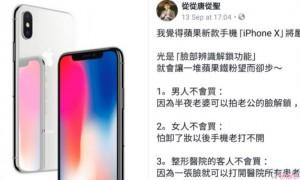 他列出这4种人不会买iphoneX,第5点让网友笑歪