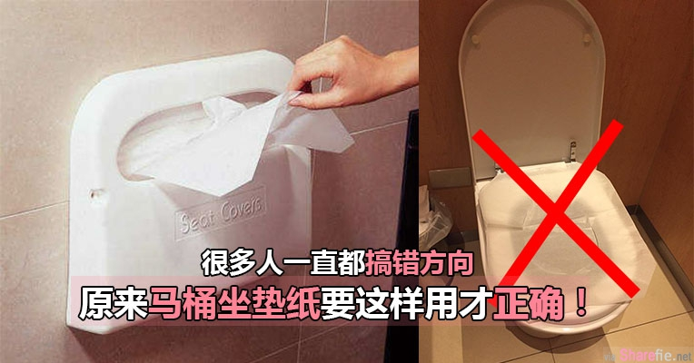 原来马桶坐垫纸要这样用才正确! 很多人都一直搞错方向