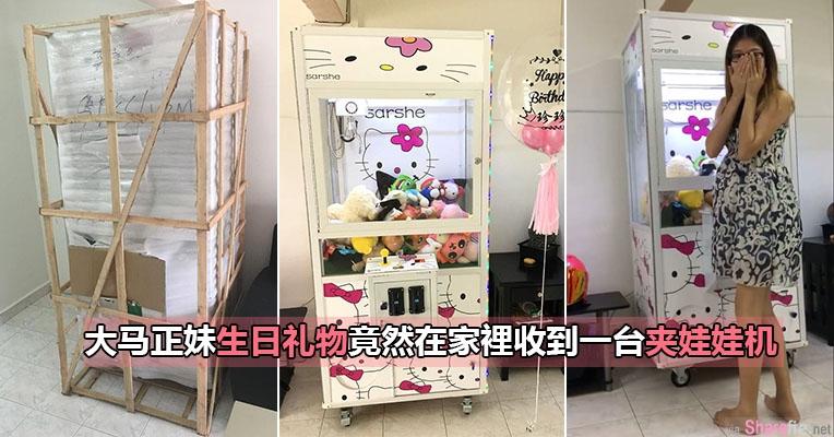 羡慕!大马正妹生日礼物竟然收到一台夹娃娃机,网友:pm 多少钱?