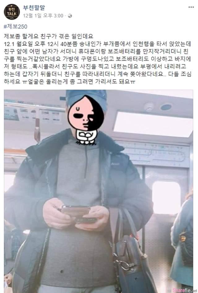 小心了!地铁上遇见衣服和包包「破洞」的人要注意啦