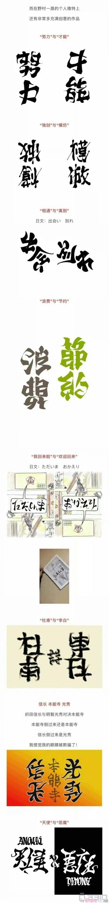 日本超狂海报设计,上下倒过来看竟然出现另一组字