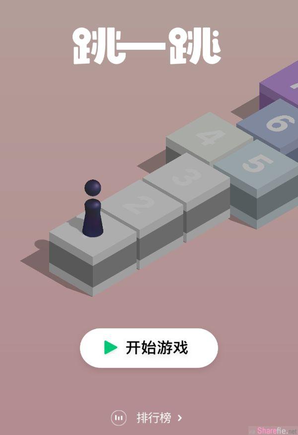 微信小游戏「跳一跳」意外爆红,有人改成这个玩法 ,网:新年可以这样赌超刺激