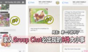 家人Group Chat必出现的9件大小事,网友:第一个就中了