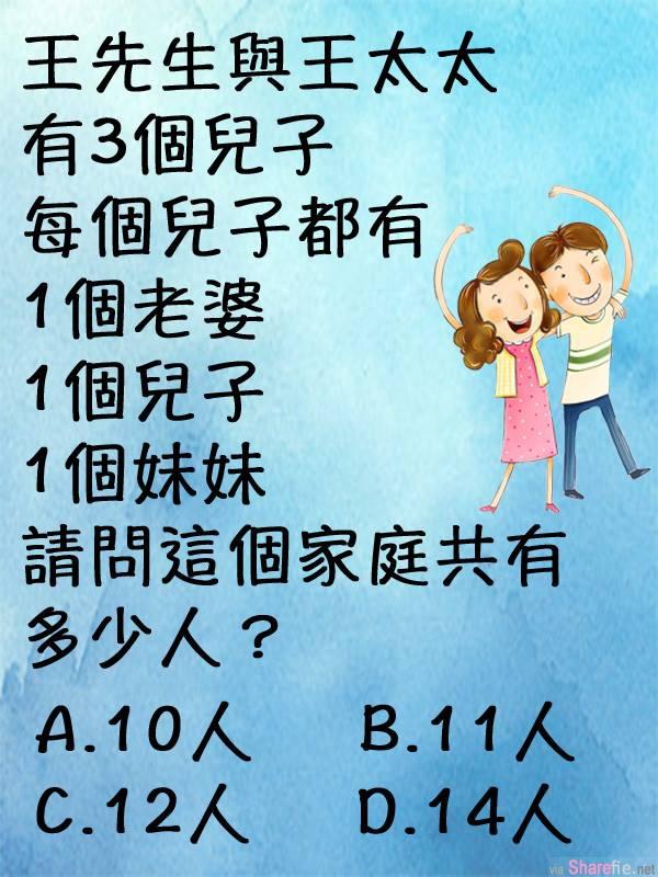 王先生与王太太有三个儿子,三个儿子都有「这些家人」请问他们家有多少人呢?