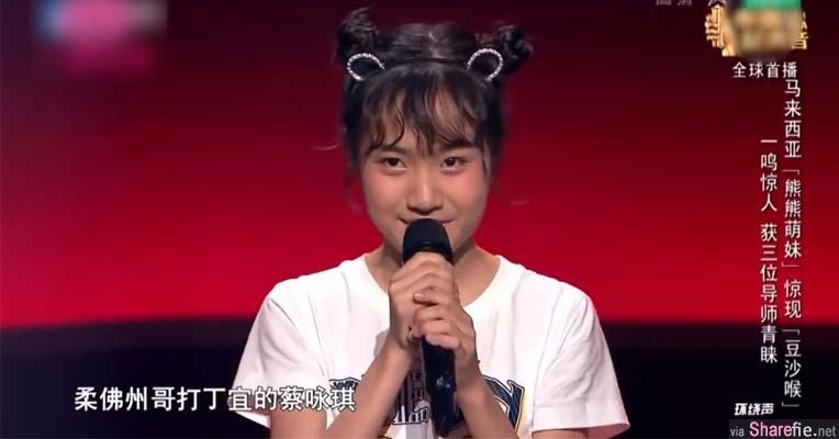 大马蔡咏琪选唱Love UU惊艷网友,遭举报未满18岁或被强制退出《中国好声音》