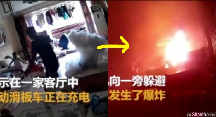 电动滑板车在家充电突然「砰」了一声,接下来18秒「恐怖大爆炸」画面曝光