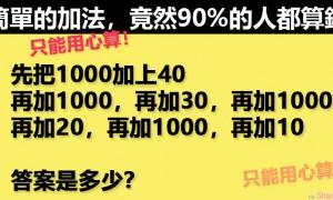 简单数学题,90%以上网友都算错