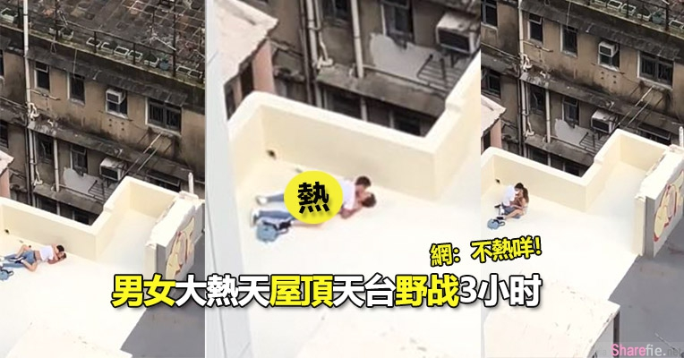 天台大热天野战3小时,香港男女活春宫遭偷拍po网(内有影片)