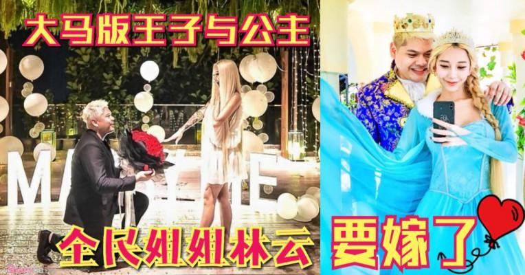 大马版公主与王子!全民姐姐林云要嫁了