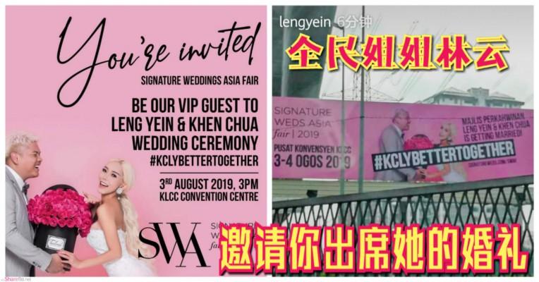 林云姐姐邀请你出席马来西亚第一次为大众粉丝举办的全民婚礼
