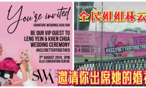 史上最强婚礼3个billboard来公布,803林云姐姐约定你